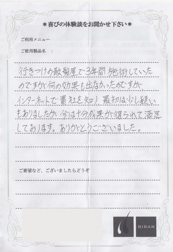 武貞様コメント1