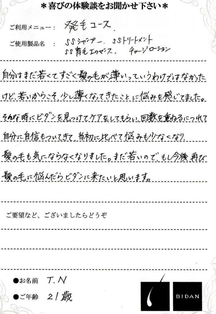 西村様コメント