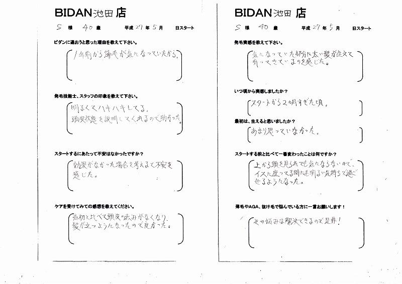bidan_S_02